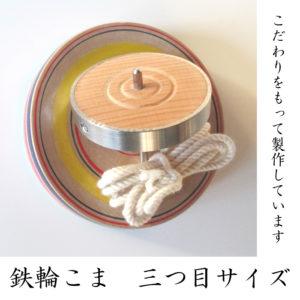鉄輪こま 三つ目 サイズ 小学生におススメ 新設計